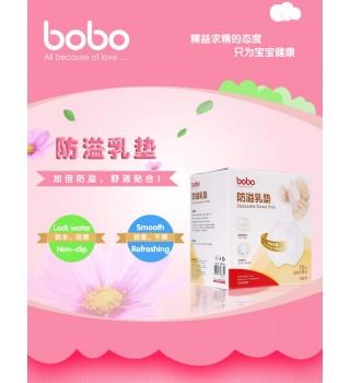 乐儿宝(bobo)一次性防溢乳垫(72片装超薄透气独立包装)