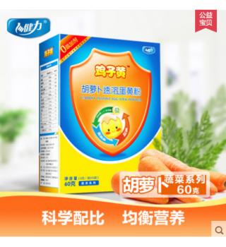 健力鸡子黄速溶蛋黄粉胡萝卜味6g*20袋/盒
