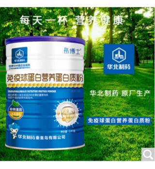 华北制药免疫球营养蛋白质粉1000克/罐