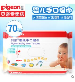 贝亲—婴儿手口湿巾70片装(无酒精)