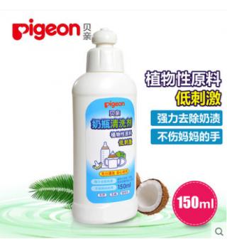 贝亲—奶瓶清洁剂150ML